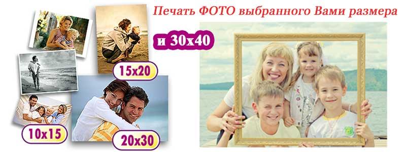 Печать фотографий выбранного размера