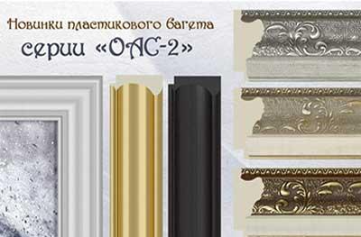Новинки пластикового багета коллекции ОАС-2